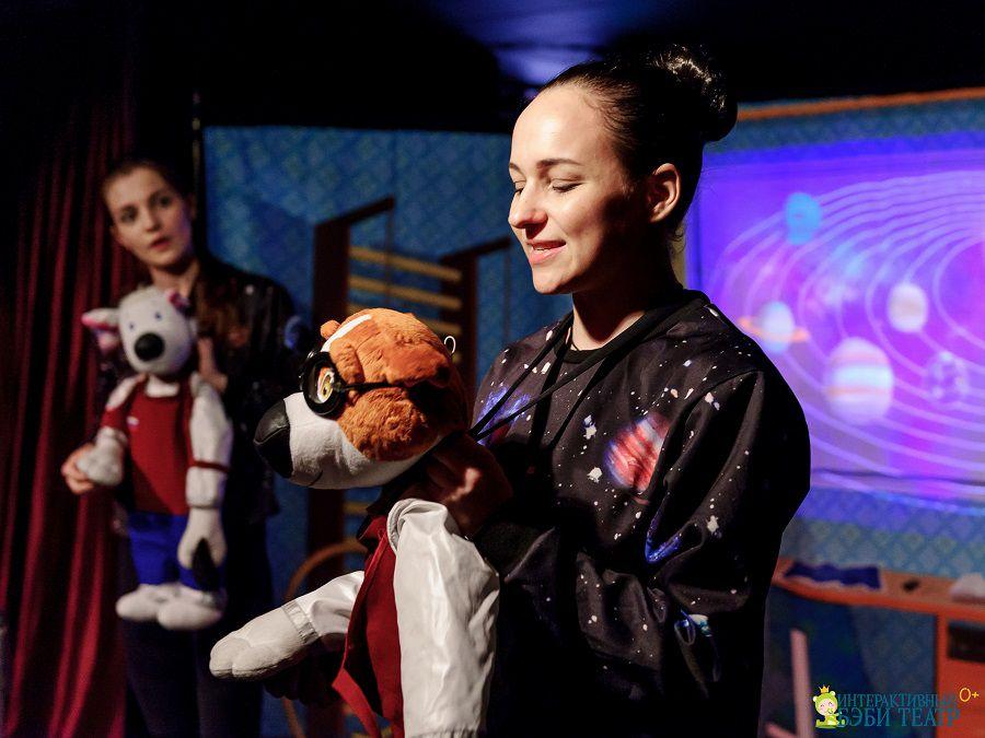 Спектакль «Путешествие в космос» в Интерактивном Бэби ...