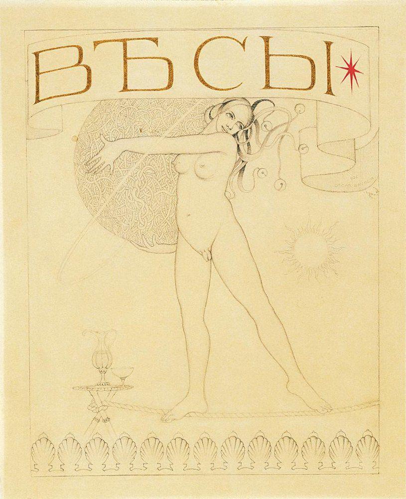 Выставка «Этюды о рисунках. Итальянский вклад в русский символизм» фото 3