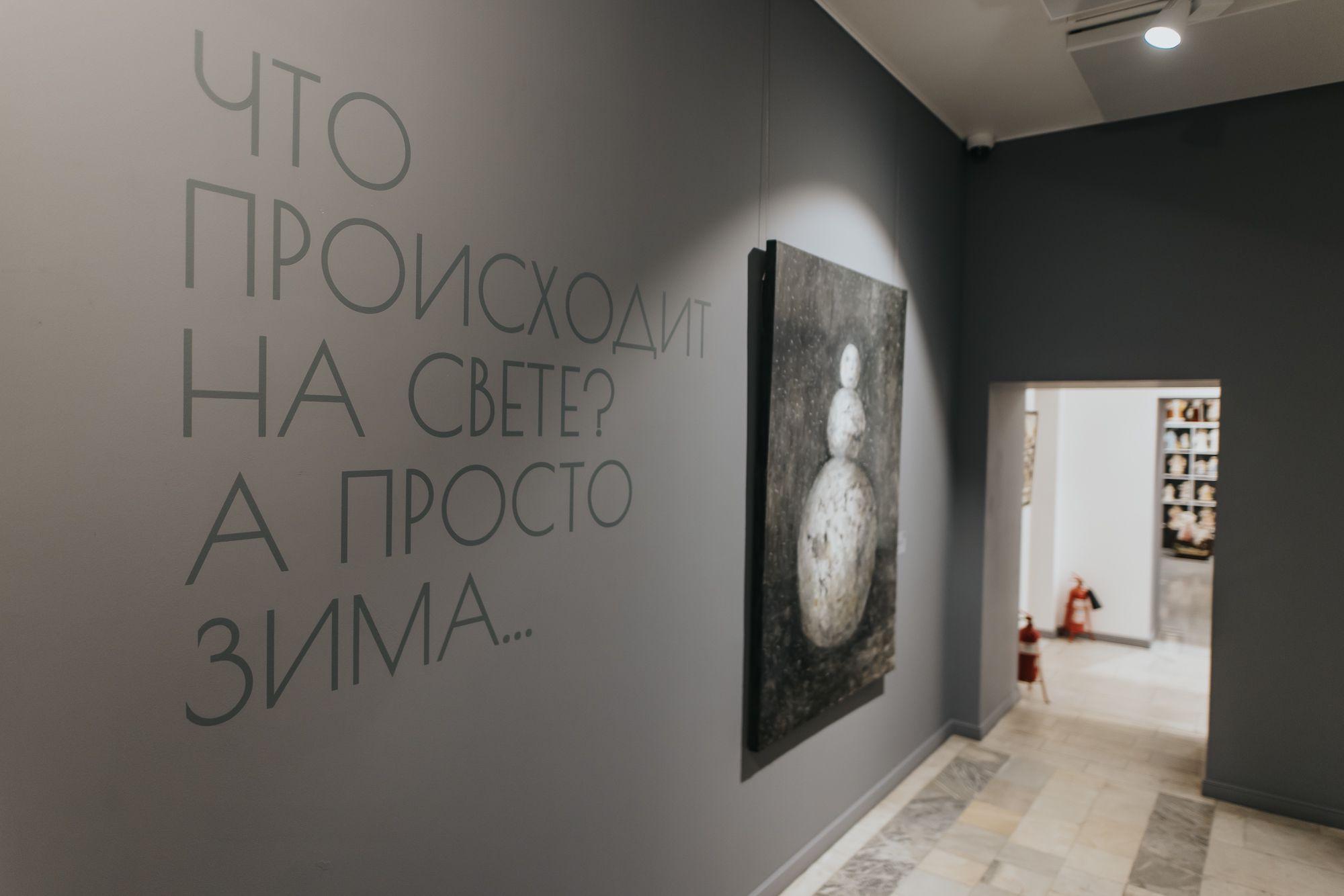 Выставка-продажа «Что происходит на свете? А просто зима» фото 6