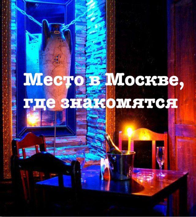 moskovskie-klubi-znakomstv