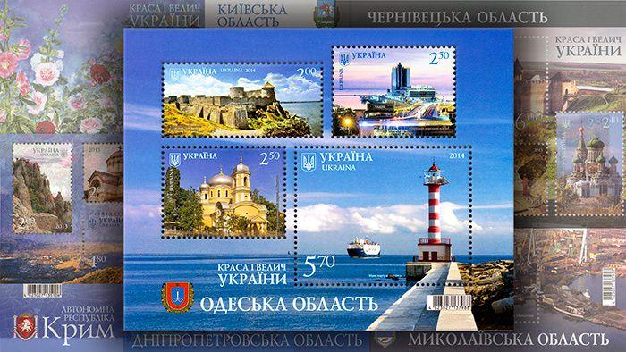 Выставка «Золотой век украинских марок-2»