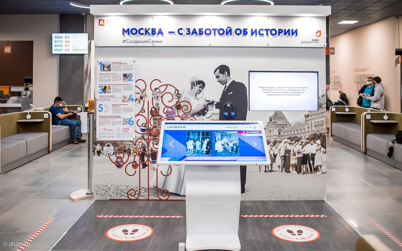 Выставка «Моя семья— моя история. Создание семьи»