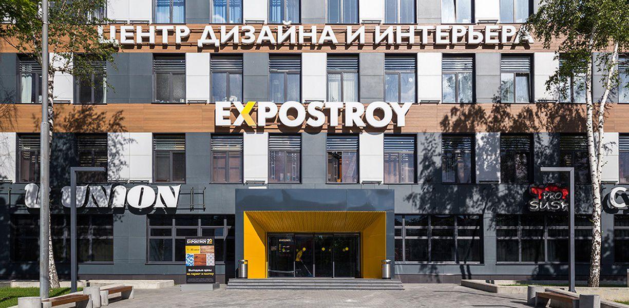 Цикл мероприятий по дизайну вЦДиИ «Экспострой наНахимовском» фото 8
