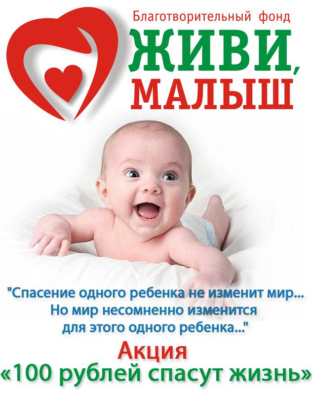 Благотворительная открытка дети спасают детей проверить 77