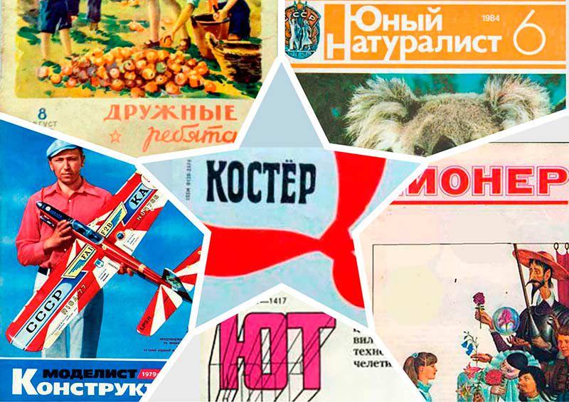 Виртуальный архив журналов XX века фото 2