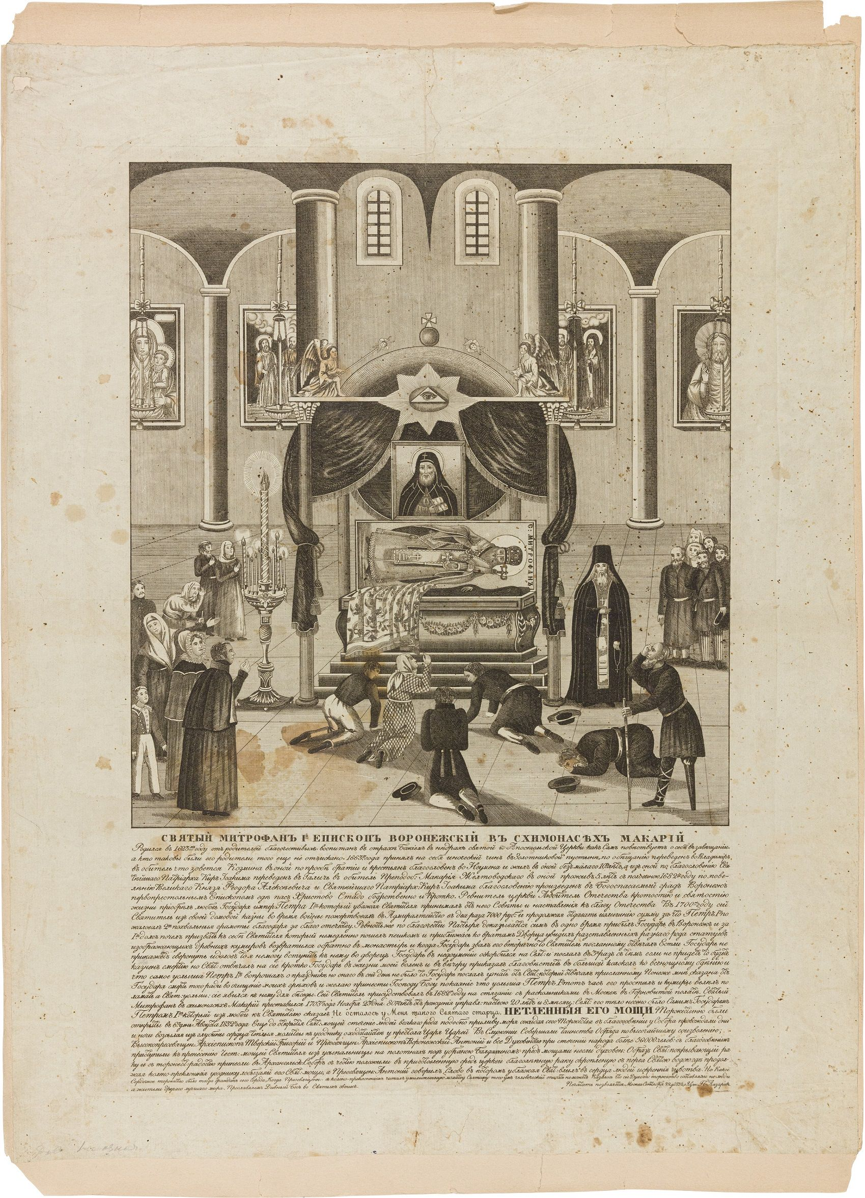 Выставка «Дозволено духовной цензурой» фото 4