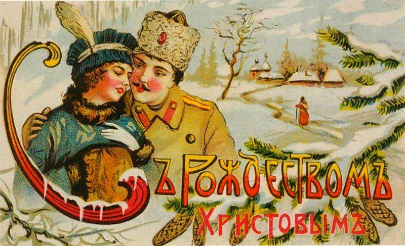 Счастливого рождества открытки царской россии, августа