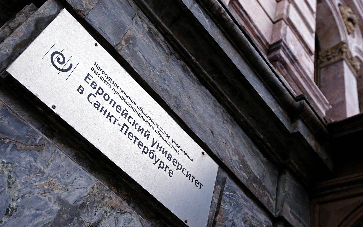 Онлайн-лекции Европейского университета фото 1