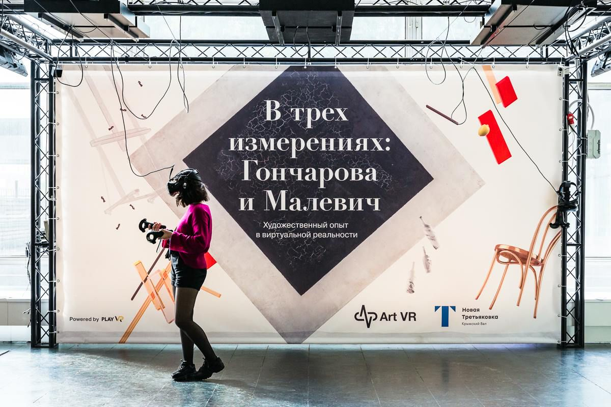 VR-проект «Гончарова, Малевич, Шишкин, Мунк»