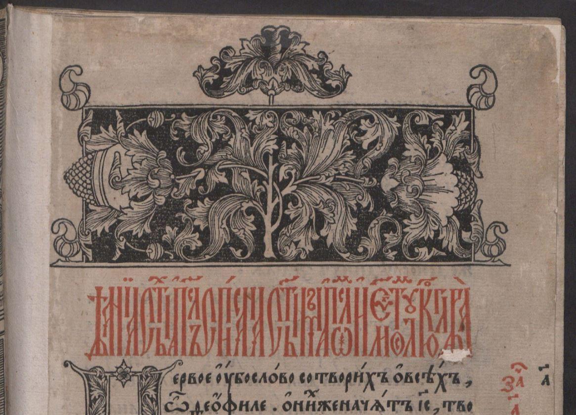 Книжные памятники Национальной электронной библиотеки фото 1