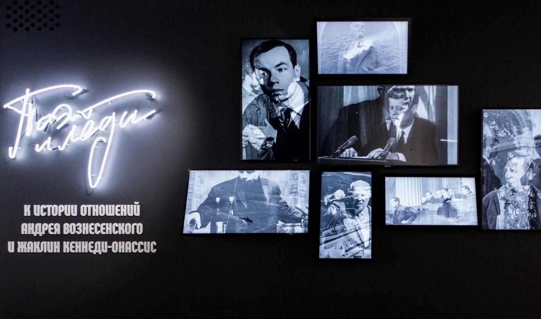Выставка «Поэт и леди. К истории отношений Андрея Вознесенского и Жаклин Кеннеди-Онассис»