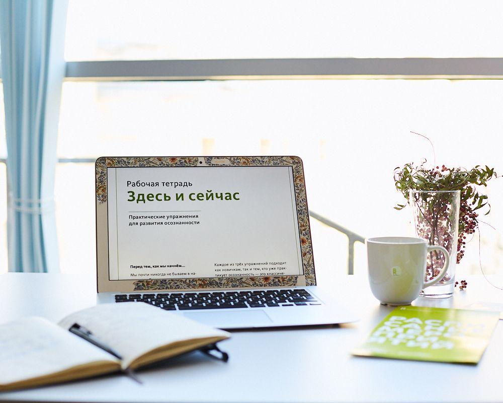 Бесплатный онлайн-курс «Только спокойствие» фото 1