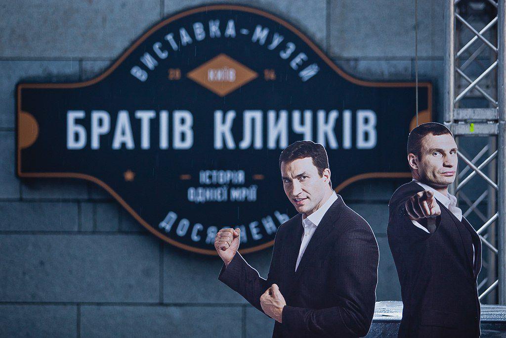 Выставка-музей братьев Кличко