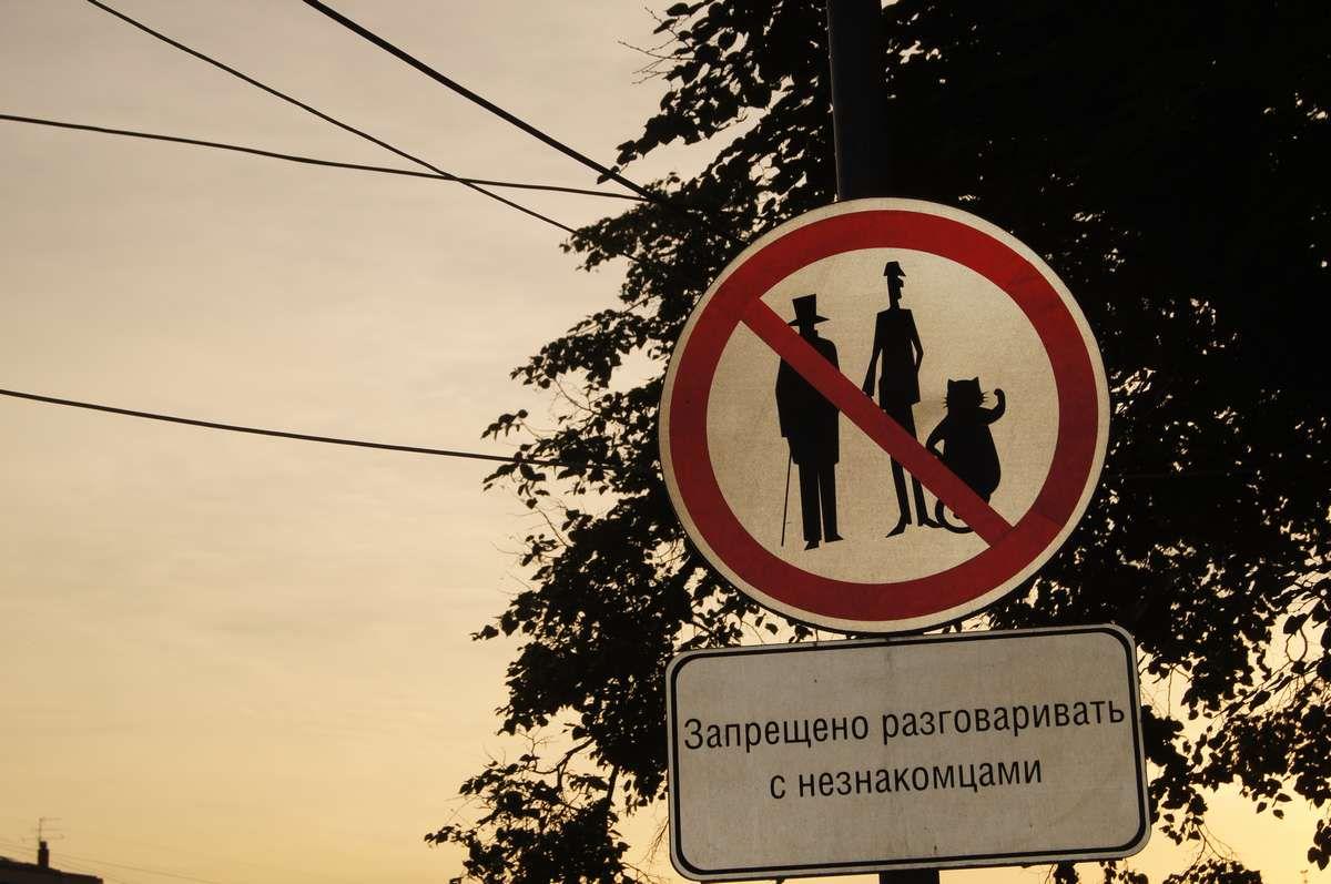 Экскурсия «Москва Мастера и Маргариты» фото 1