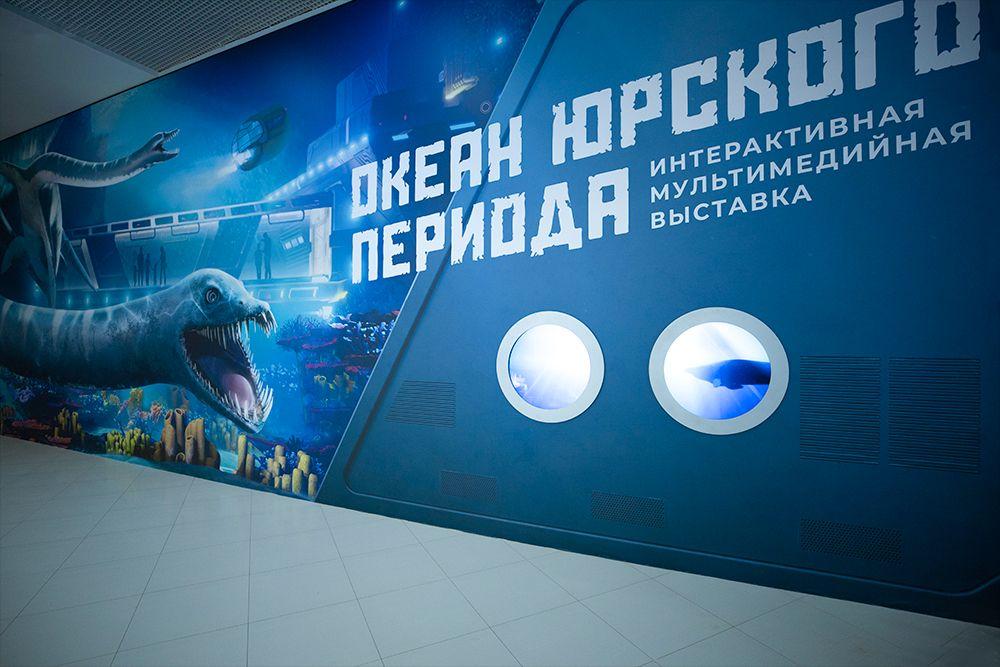 Интерактивная мультимедийная выставка «Океан юрского периода» в «Москвариуме» фото 7
