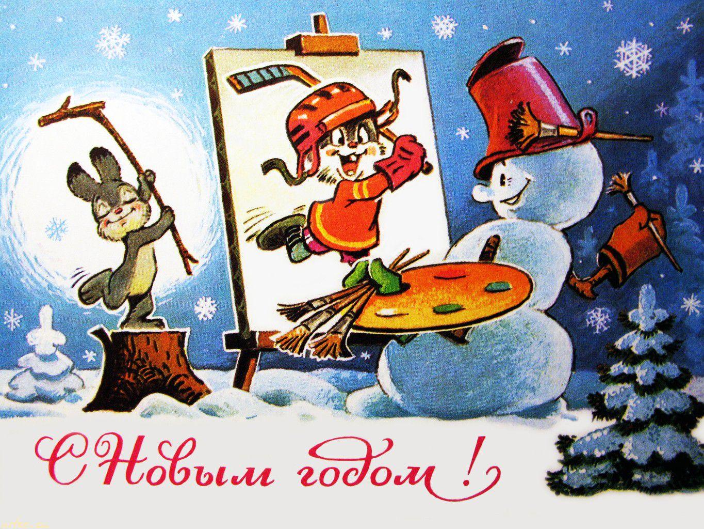 Советские новогодние картинки в большом разрешении
