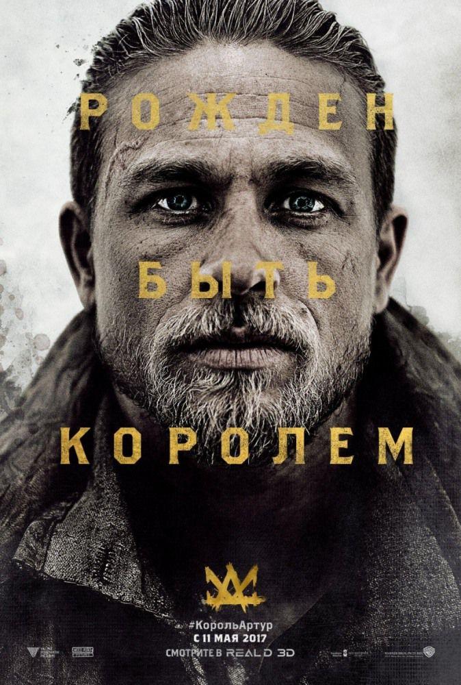 Фильм Меч короля Артура 3d