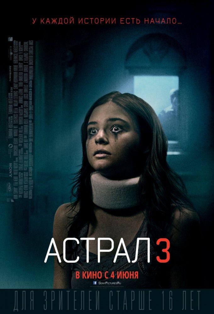 konchaetsya-film-astral