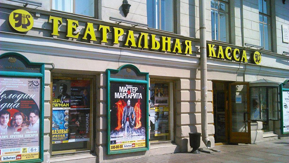 Купить билет  satirikonru
