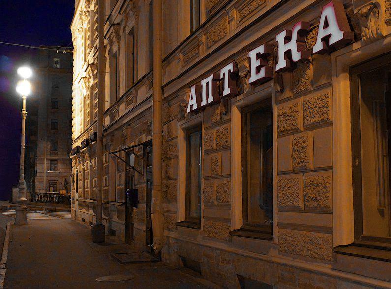 Картинки с надписью ночь улица фонарь аптека, картинка днем