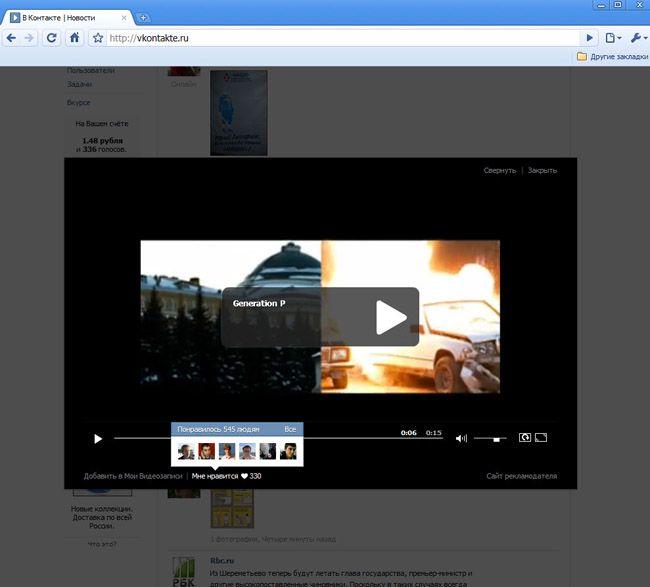 Скачать программу для контакта для видео
