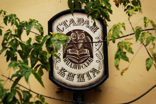 «Старая Книга»