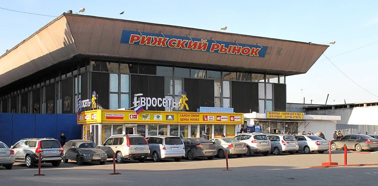 Рижский рынок Москва