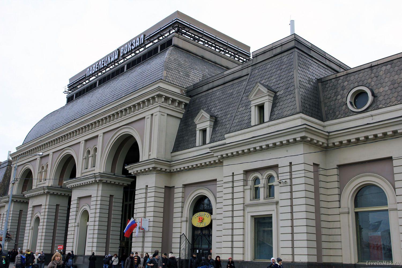 Павелецкий вокзал картинка