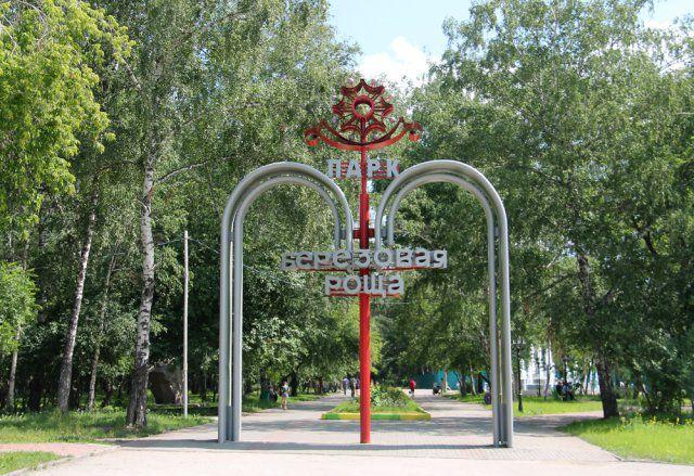 расположение популярные места отдыха в новосибирске магазинов