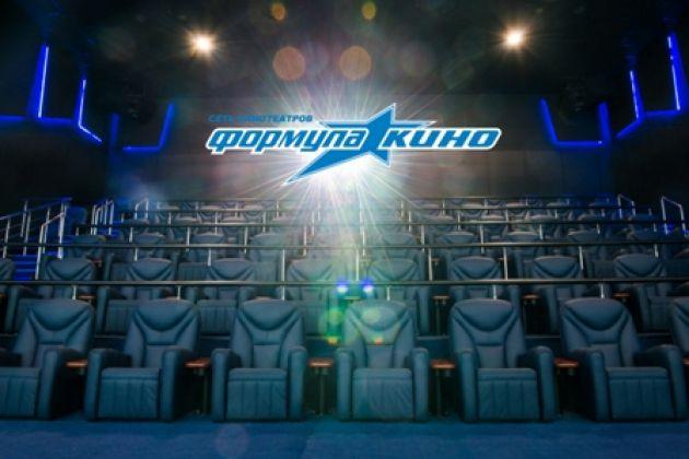Кинотеатр формула кино афиша аура новосибирск продажа билетов в кино онлайн