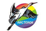 Благотворительная организация «Аистенок»