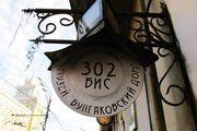 Музей М. А. Булгакова («Нехорошая квартира»)