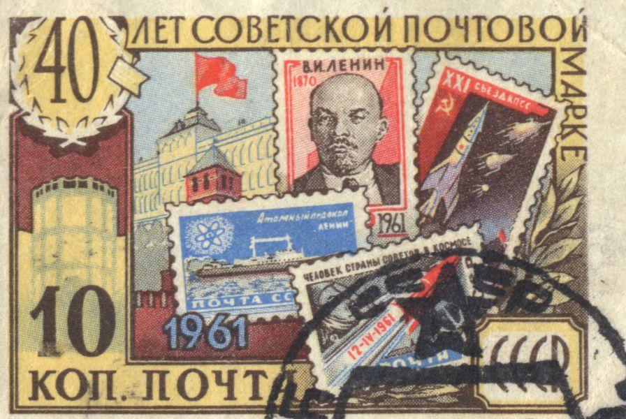 Выставка «Советская эпоха, отражённая в филумении на спичечных этикетках и филателии на почтовых марках и почтовой атрибутике»