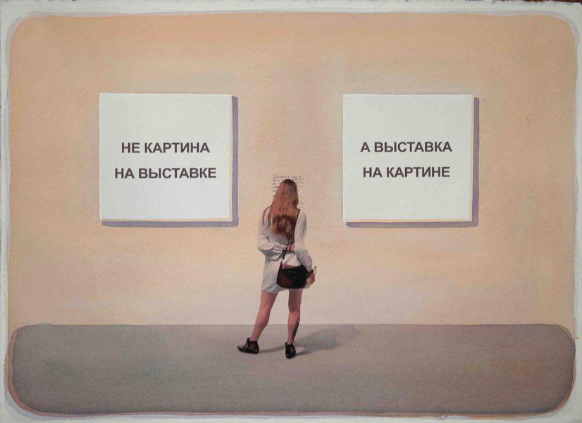 Выставка «Встречи»