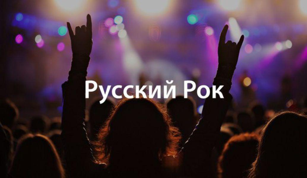 Вечер песен русского рока