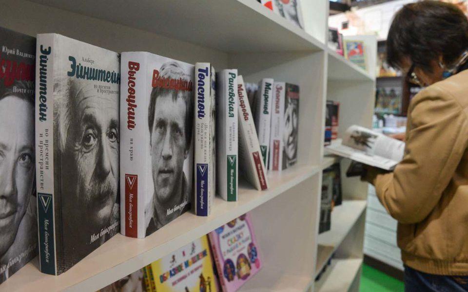 30-я Московская международная книжная выставка-ярмарка