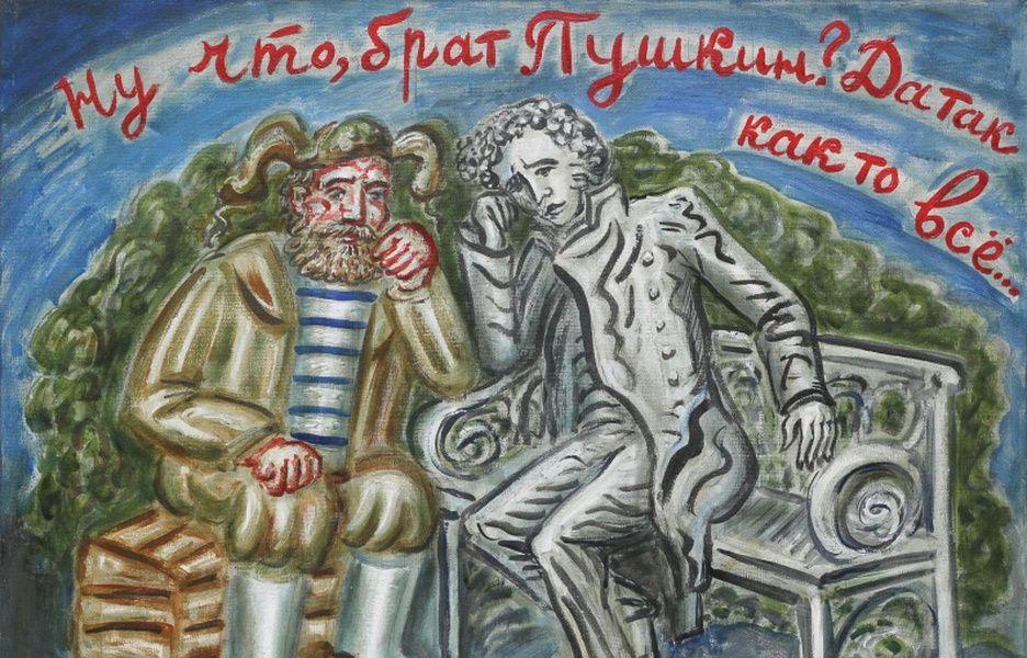 """Выставка «""""Арефьевцы"""" и """"Митьки"""". Семья Шагиных в неофициальном искусстве»"""