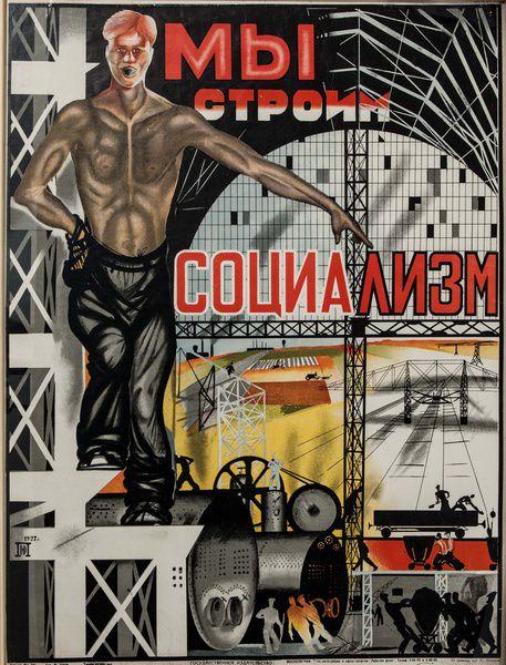 Выставка «Энергия мечты. К 100-летию Великой российской революции»