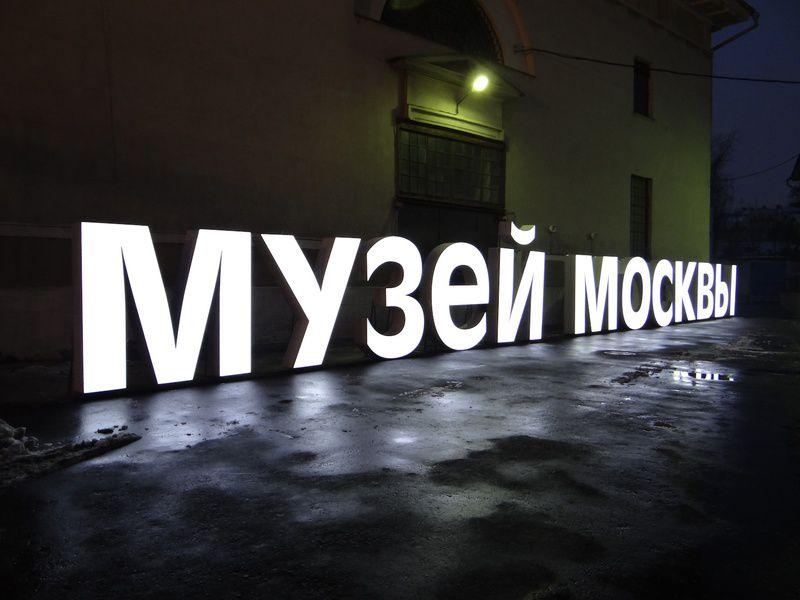 Посетители Музея столицы сейчас могут посмотреть все экспозиции за90 мин.